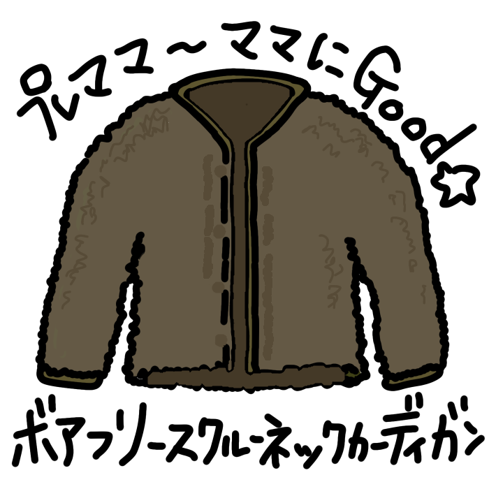 UNIQLOのボアフリースクルーネックカーディガン