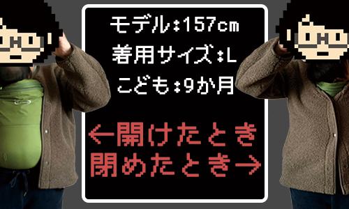 ボアフリースクルーネックカーディガンの着用画像