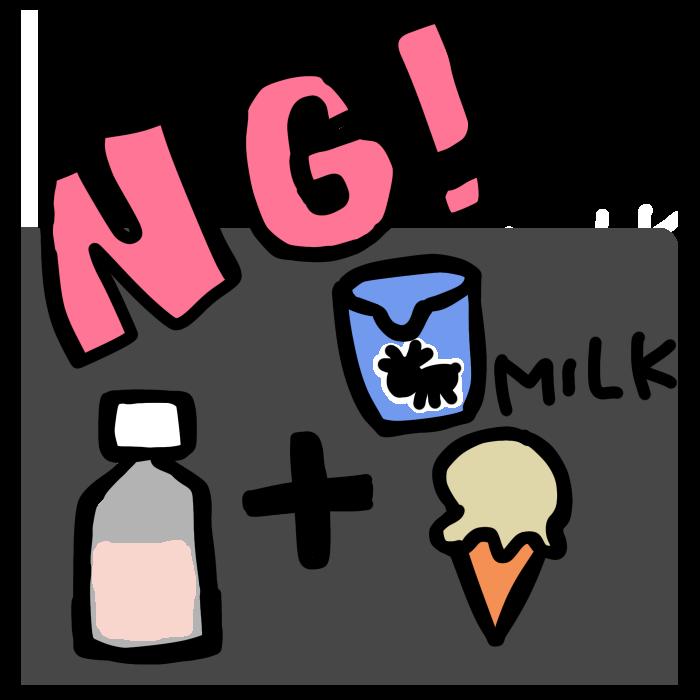 薬と乳成分は混ぜるのNG