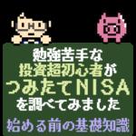 今回は積立NISAについて、 わたし(オオシマ)が、苦手なお金・数字の話をなんとか学び、自分なりにかみ砕いて 超ざっくりした解釈をしてみました。 わたしもいまだに100%解釈できた!訳ではないのですが、前々から気になっていた事だったので 本気で考えて実行してみました。