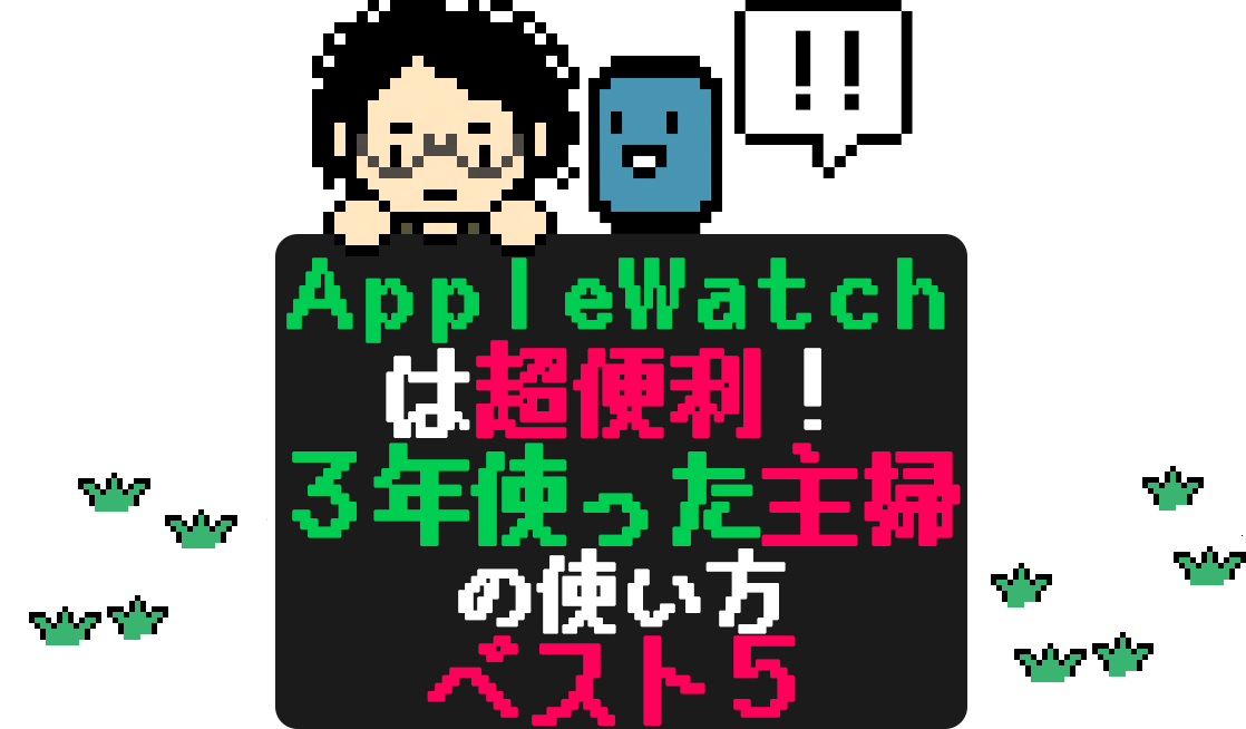 AppleWatchは超便利、主婦の使い道ベスト5
