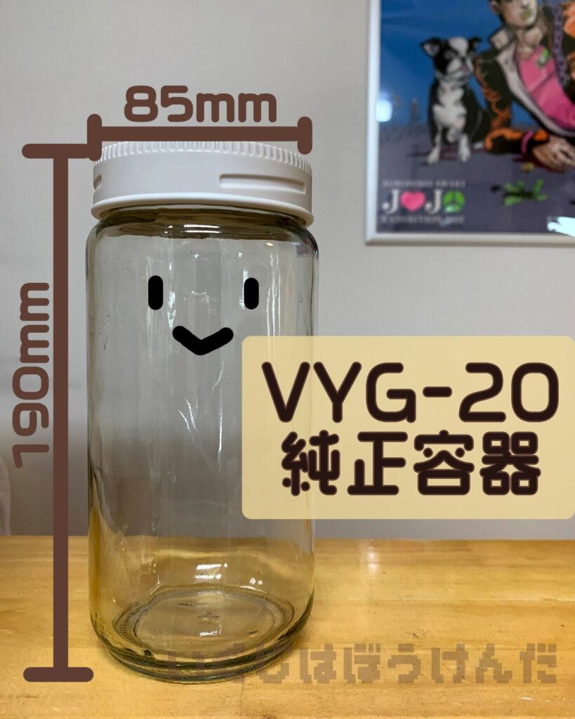 ビタントニオVYG-20の付属ガラス容器