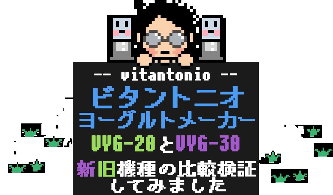 vitantonio|ビタントニオヨーグルトメーカーVYG-20とVYG-30、何が違うのか比較検証してみた|いくじはぼうけんだ
